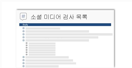 소셜 미디어 검사 목록의 개념 이미지