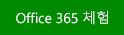 Office 365 또는 최신 버전의 Excel 사용해 보기