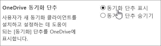 OneDrive 동기화 단추에 대한 관리 설정