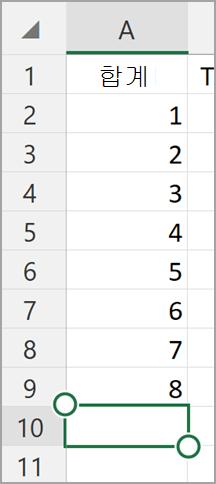Windows 태블릿 Excel 자동 합계