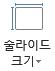 슬라이드 크기 아이콘
