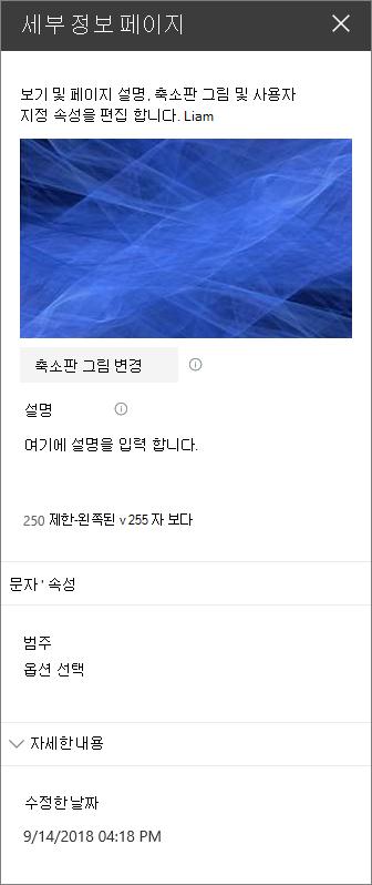 페이지 세부 정보 창