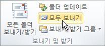 리본 메뉴의 보내기/받기 그룹