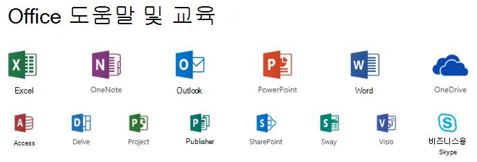 Microsoft Office에 대 한 지원 옵션
