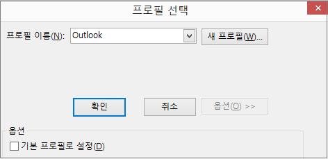 프로필 선택 대화 상자에서 Outlook의 기본 설정 적용
