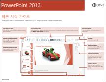 PowerPoint 2013 빠른 시작 가이드