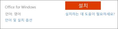 Office 365에 대한 언어 및 설치 옵션