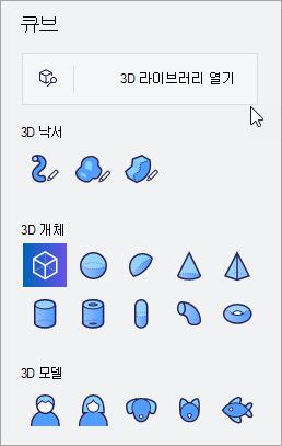 3d 라이브러리
