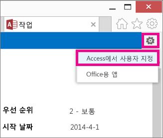 설정 기어 메뉴의 Access에서 사용자 지정 명령