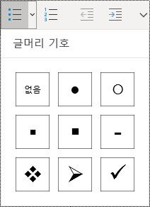 Windows 10용 OneNote의 홈 메뉴 리본에서 글머리 기호 단추가 선택된 모습.