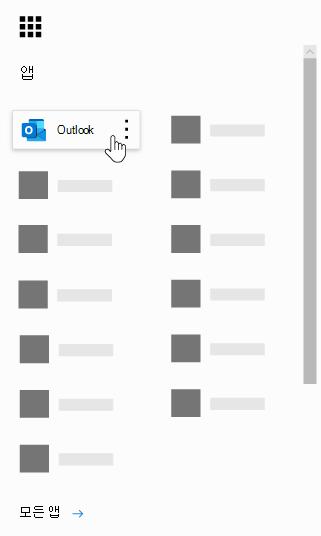 강조 표시 된 Outlook 앱과 함께 Office 365 앱 시작 관리자