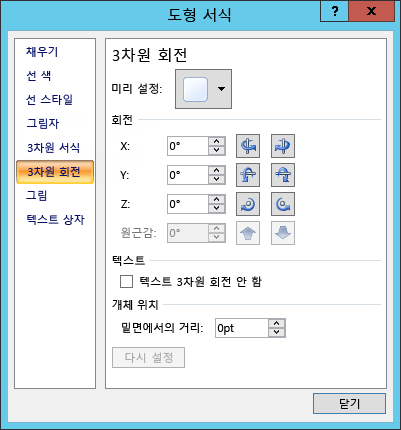도형 서식 대화 상자에서 3 차원 회전 옵션