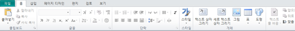 Publisher 2010의 리본 메뉴