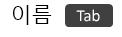 Tab 키를 사용하여 표 시작
