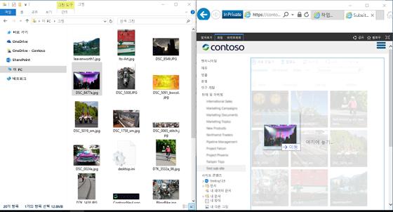 Windows 키와 화살표 키를 사용하여 나란히 배치된 SharePoint 및 Windows 탐색기 스크린샷