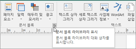 Publisher 문서 블록