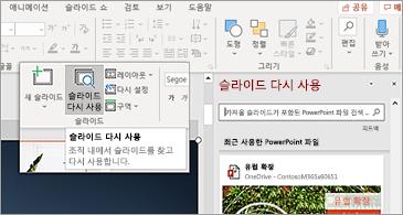 PowerPoint에서 슬라이드 다시 사용 단추 및 창 열기