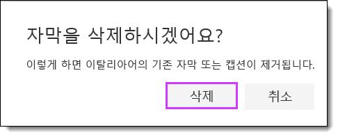 O365 비디오 삭제 자막 확인