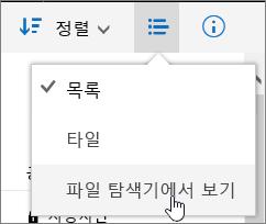 비즈니스용 OneDrive에 있는 강조 표시된 탐색기 메뉴 항목으로 열기