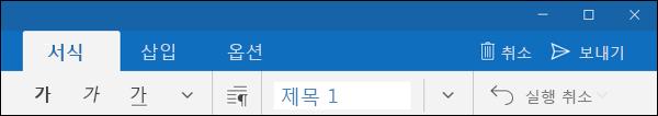 Outlook 메일 앱의 서식 탭