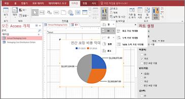 화면 가운데에 원형 차트가 있는 데이터베이스