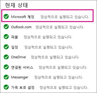 Microsoft 계정 서비스 상태
