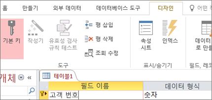 새 Access 테이블에서 기본 키 필드 선택