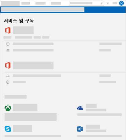 Account.microsoft.com에서 서비스 및 구독 페이지를 보여줍니다.