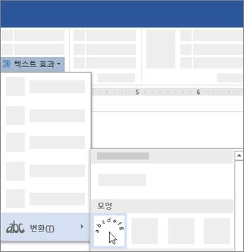 경로를 따르도록 텍스트를 변환하는 옵션