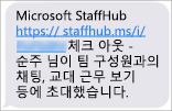 팀원들에게 Microsoft StaffHub 모바일 앱 다운로드 링크가 전송됩니다.