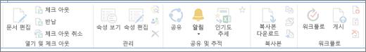 비활성화 된 단추가 있는 리본 메뉴