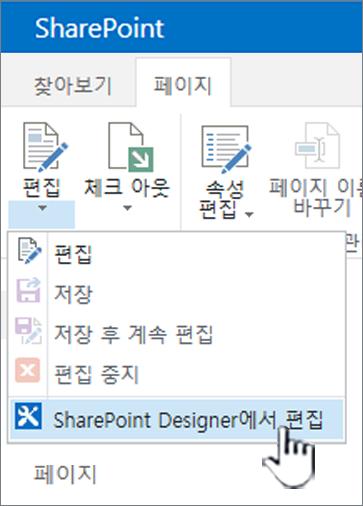 편집 메뉴에서 SharePoint Designer를 선택합니다.