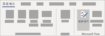 프로세스 탭에서 Microsoft 흐름 그룹의 내보내기를 선택 합니다.