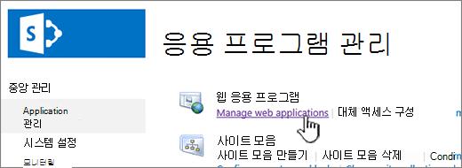 웹 응용 프로그램 설정 열기