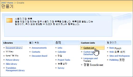 만들기 대화 상자에서 사용자 지정 목록 유형을 선택합니다