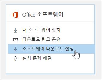 Office 소프트웨어 소프트웨어 다운로드 설정