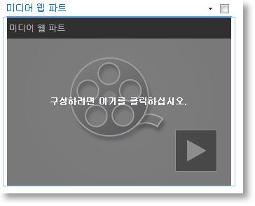 새로 삽입된 미디어 웹 파트