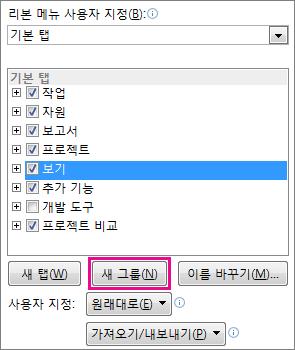 Project 리본 메뉴에 새 그룹 만들기