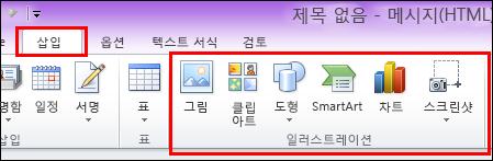 Outlook 2010 그림 삽입