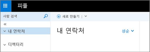 Outlook Web App의 피플 페이지 이미지