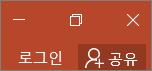 Office 응용 프로그램의 오른쪽 위 모서리에서 로그인 링크 표시