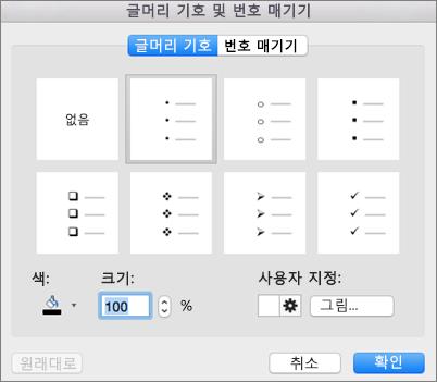 Mac용 Office 글머리 기호 및 번호 매기기 대화 상자