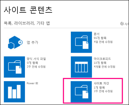 SharePoint Online의 단순한 사이트에 있는 사이트 콘텐츠 페이지(사이트 자산 타일이 강조됨)