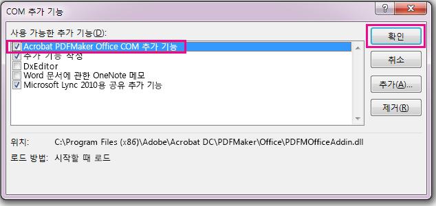 Acrobat PDFMaker COM 추가 대 한 확인란을 선택 하 고 확인을 클릭 합니다.