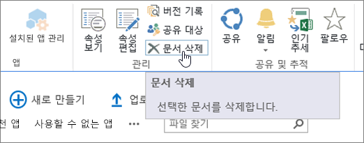삭제 파일 리본 메뉴에 강조 표시 된 문서 단추