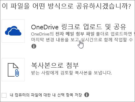업로드하여 OneDrive 파일로 첨부 옵션이 표시된 첨부 파일 대화 상자의 스크린샷.