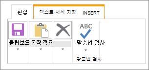 목록 편집 탭