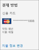 신용 카드별로 결제하는 구독에 대한 구독 카드의 '결제 방법' 섹션 스크린샷입니다.