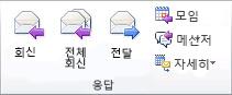 리본 메뉴의 응답 그룹