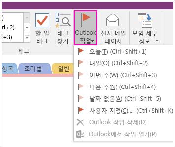OneNote 2016의 Outlook 작업 단추 스크린샷